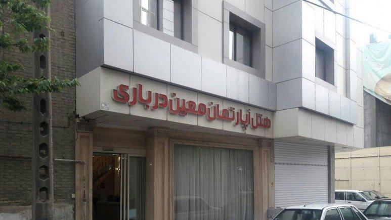 هتل آپارتمان معین - 1234