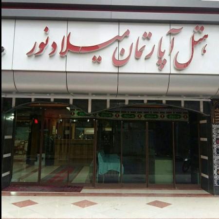 هتل آپارتمان میلاد نور - 1263