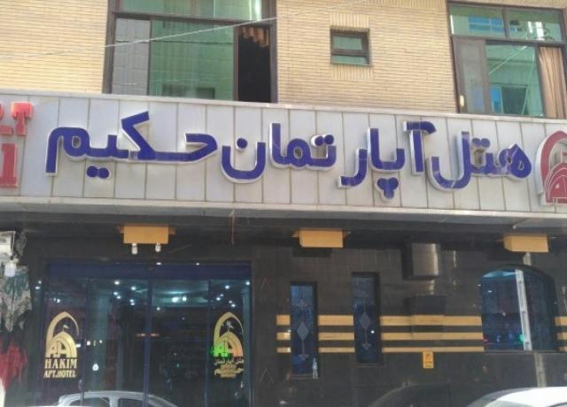 هتل آپارتمان حکیم مشهد - 1324