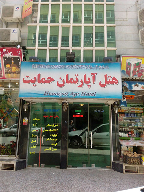هتل آپارتمان حمایت مشهد - 1326