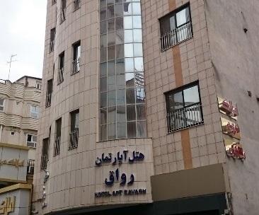 هتل آپارتمان رواق در مشهد - 1015