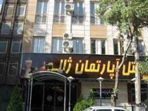 هتل آپارتمان ژاله در مشهد - 1069