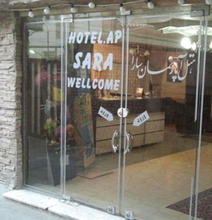 هتل آپارتمان سارا در مشهد - 1107