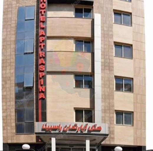 هتل آپارتمان راسپینا در مشهد - 1511