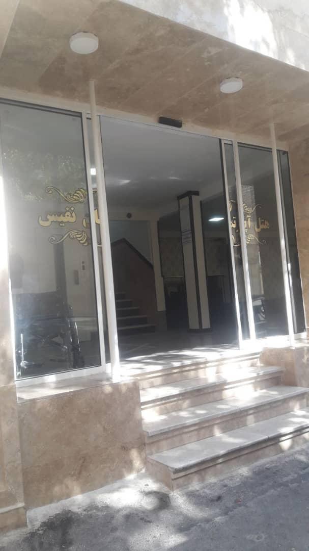 هتل آپارتمان نفیس در مشهد - 1527