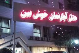 هتل آپارتمان خوشبین در مشهد - 1534