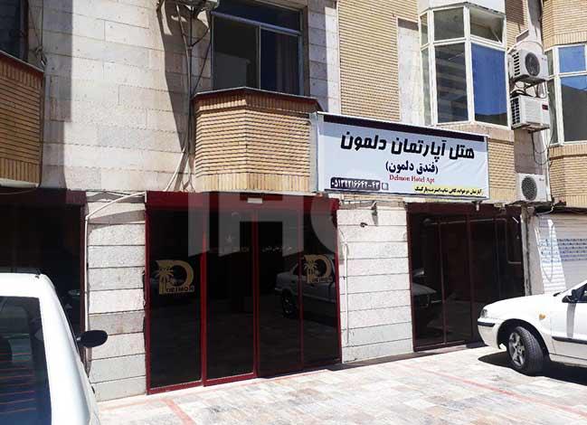 هتل آپارتمان دلمون در مشهد - 1539