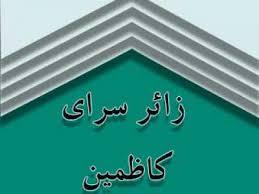 زائرسرای کاظمین در مشهد - 1207