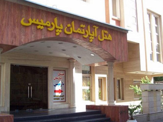 هتل آپارتمان پارمیس در مشهد - 1484