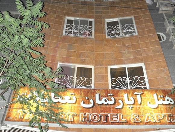 هتل آپارتمان تعطیلات در مشهد - 1508