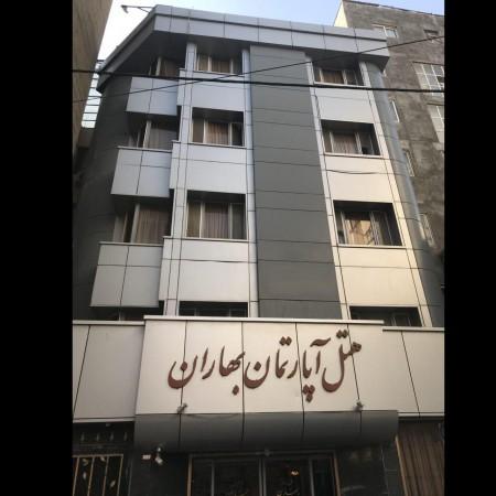 هتل آپارتمان بهاران در مشهد - 1446