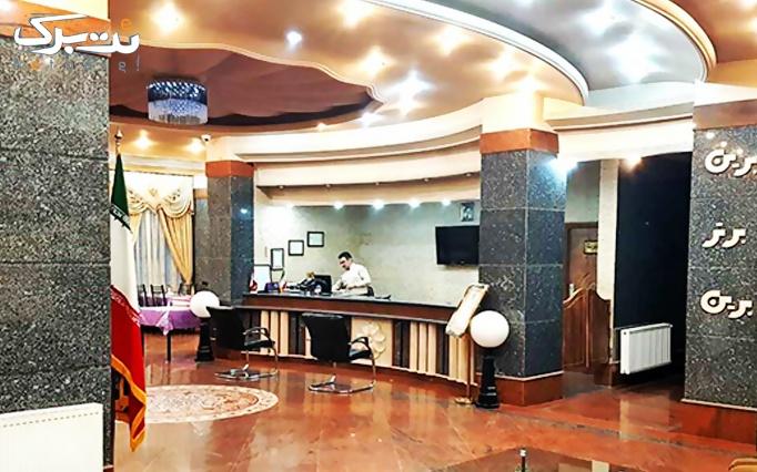 هتل آپارتمان برین طلایی در مشهد - 1440