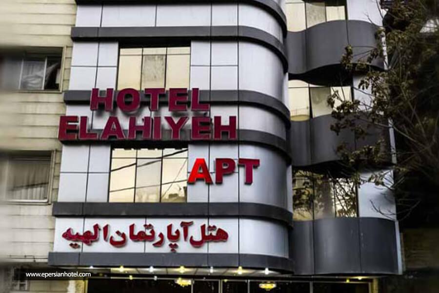 هتل آپارتمان الهیه در مشهد - مشهد سرا
