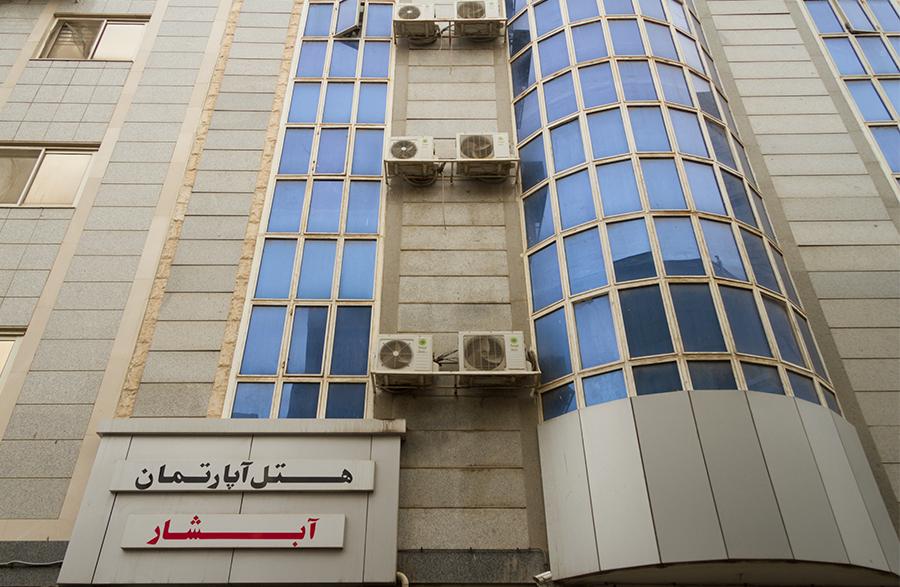 هتل آپارتمان آبشار در مشهد - 1290