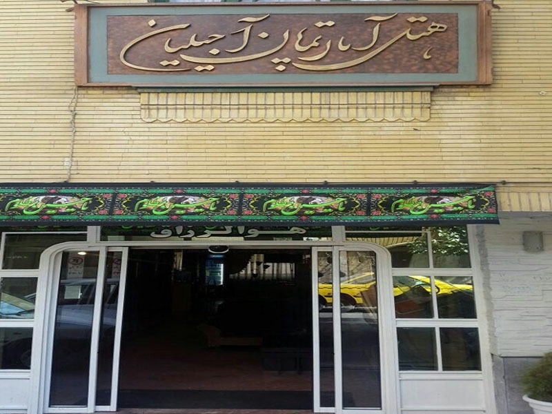 هتل آپارتمان آجیلیان در مشهد - 1359