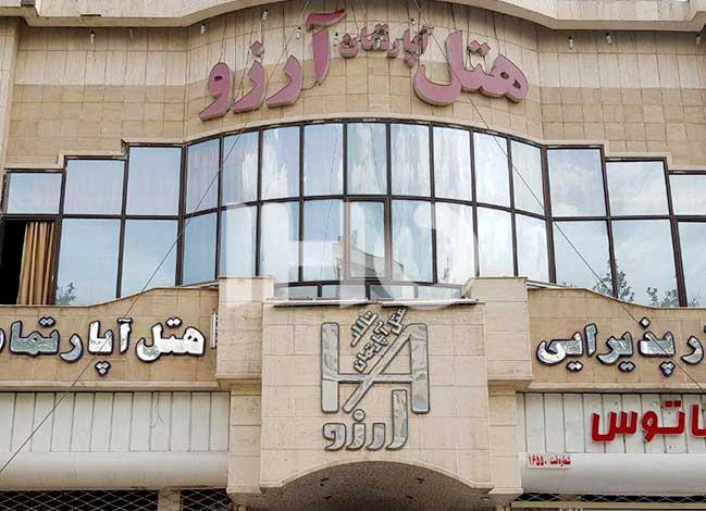 هتل آپارتمان آرزو در مشهد - 1403