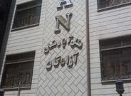 هتل آپارتمان آزادگان در مشهد - 1409