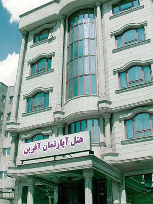 هتل آپارتمان افرین در مشهد - 1423