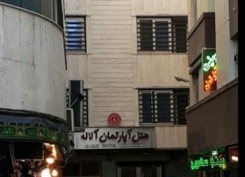 هتل آپارتمان آلاله در مشهد - 1425