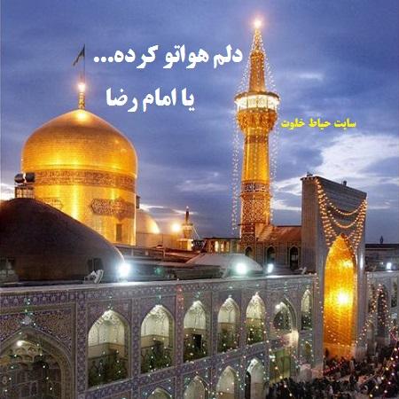 مهمانپذیر پونه مشهد - 1304