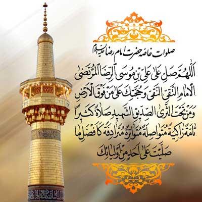 زائرسرای میلاد (کمیته امداد امام)  مشهد - 1104