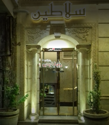 هتل آپارتمان سلاطین در مشهد   مشهدسرا - 977