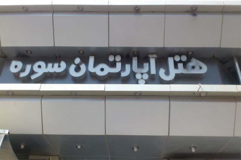 هتل آپارتمان سوره در مشهد | مشهدسرا - 997