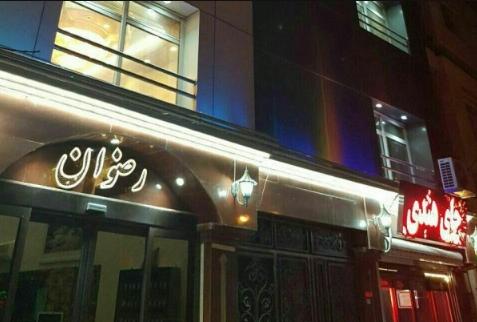 هتل آپارتمان رضوان در مشهد   مشهدسرا - 1005