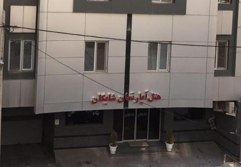 هتل آپارتمان شایگان در مشهد | مشهدسرا - 1028