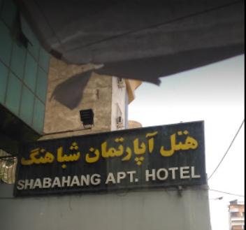 هتل آپارتمان شباهنگ در مشهد |مشهدسرا - 1068