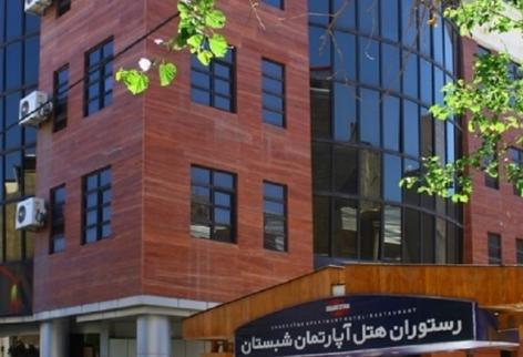 هتل آپارتمان شبستان در مشهد   مشهدسرا - 1070