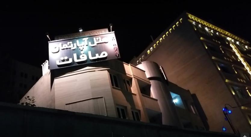 هتل آپارتمان صافات در مشهد   مشهدسرا - 1089