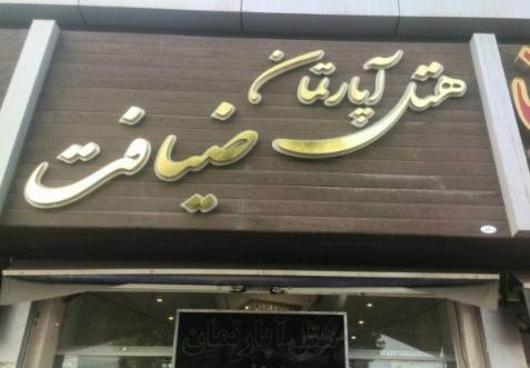 هتل آپارتمان ضیافت در مشهد   مشهدسرا - 1140