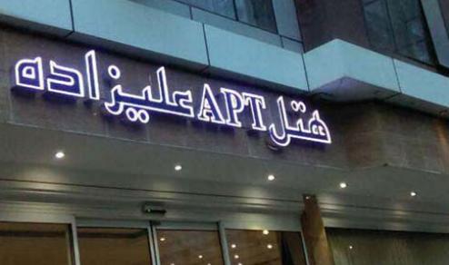 هتل آپارتمان علیزاده در مشهد | مشهدسرا - 1165