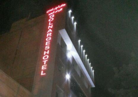 هتل آپارتمان گل نرگس در مشهد | مشهدسرا - 1224