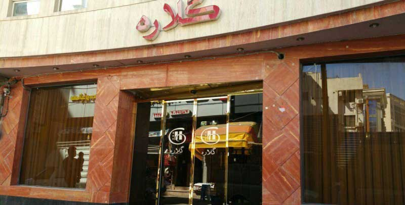 هتل آپارتمان گلاره در مشهد   مشهدسرا - 1272