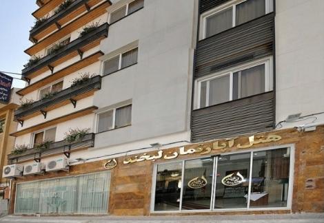 هتل آپارتمان لبخند در مشهد | مشهدسرا - 1293