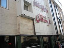 هتل آپارتمان فرشتگان در مشهد | مشهدسرا - 1320