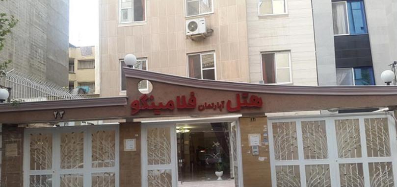 هتل آپارتمان فلامینگو در مشهد | مشهدسرا - 1328