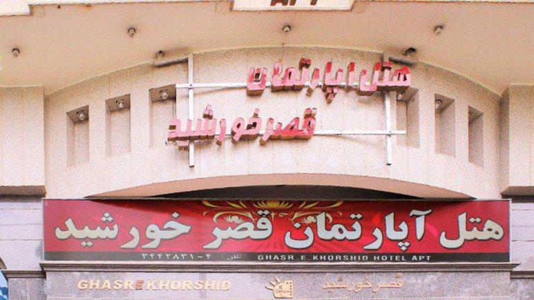 هتل آپارتمان قصر خورشید در مشهد | مشهدسرا - 1336