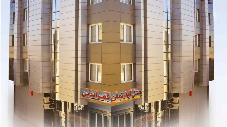 هتل آپارتمان قصر آیدین در مشهد | مشهدسرا - 1337