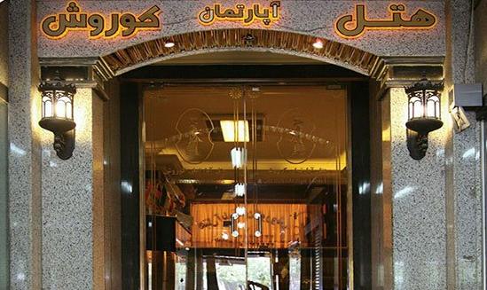هتل آپارتمان کوروش در مشهد   مشهدسرا - 1355