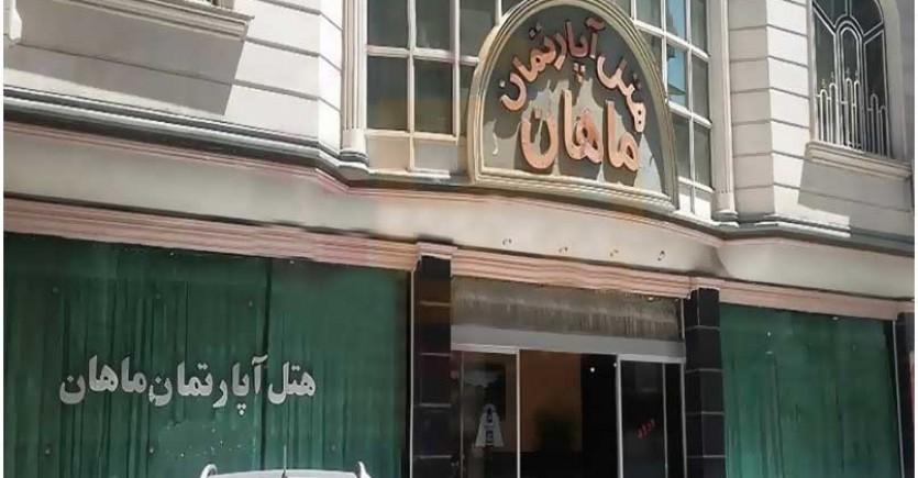 هتل آپارتمان ماهان در مشهد | مشهدسرا - 1390