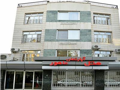 هتل آپارتمان ماهور در مشهد | مشهدسرا - 1391