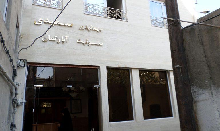 مهمانپذیر سعیدی در مشهد| مشهدسرا - 899